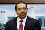 """剖析""""闪辞""""总理哈里里:徘徊在黎巴嫩和沙特间的家国宿命"""