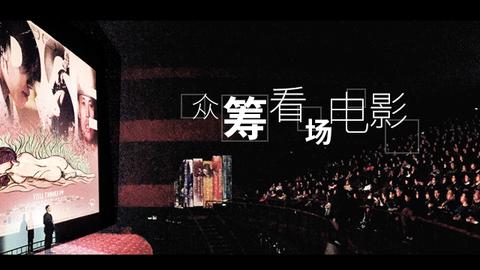 【微纪录】众筹看场电影