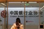 中银协否认十银行上书 银监会官员称考验监管能力