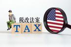 应对美国税改 中国如何保持竞争优势