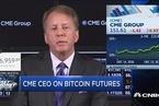 芝商所CEO谈比特币期货:我们重在风险管理