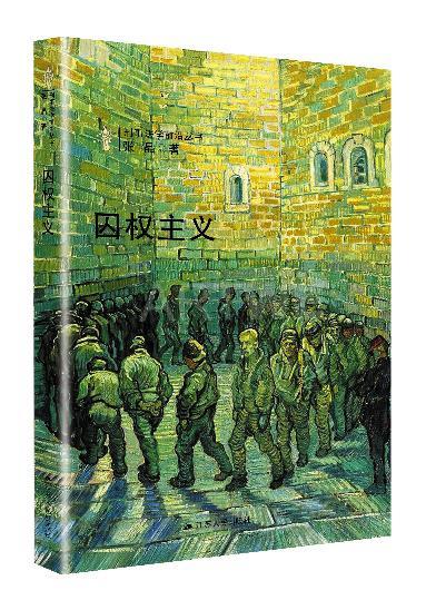 a2b2科目囚��P_囚权主义:保障囚犯权利的意义
