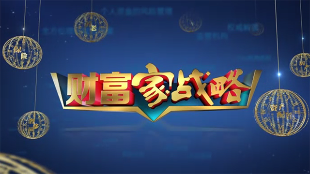 财富家战略 财新峰会特别节目