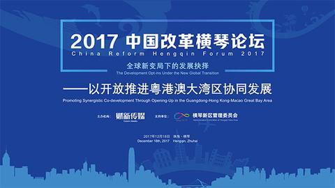 【直播回看】2017中国改革横琴论坛