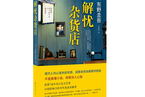 亚马逊中国发布2017阅读榜单 东野圭吾蝉联作家榜冠军