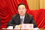 人事观察|省级党委常委跨省交流 王浩任唐山市委书记