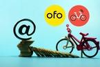 共享单车企业到底能不能挪用押金|共享单车合并系列之四