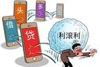 北京互金协会排查报告显示多头借贷严重、转贷频繁