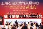 倡议在沪建设东亚油气交易中心