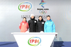 伊利-冬奥组合标识发布  活力冬奥学院正式开班