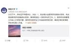 南昌大学一副院长被指性侵女生 曝光后火速免职