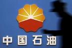 中石油集团完成整体改制并更名