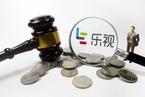 乐视香港子公司主动申请清盘