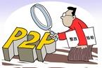上海加快出台P2P备案管理办法 从严把控、不设指标
