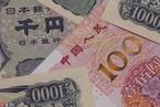 中日重启本币互换协议 规模2000亿元
