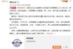 湖南新化一警察持枪杀人 官方最新通报二人死亡(更新)