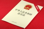 法官法检察官法首次大修 拟规定逐级遴选