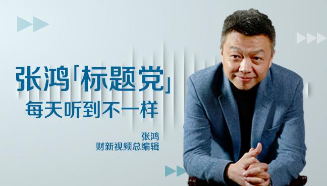 张鸿「标题党」 第一季