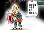 河北79岁非遗传承人因自制烟火被定罪 免予刑事处罚