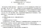 """湖南张家界事业单位招聘指定永定区""""官二代"""""""