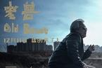 《老兽》:老混蛋不是老杨,是这个时代
