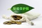 2018年1月1日环保税开征 各省份税额标准确定