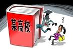 中国大学建立校园反性骚扰机制,他山之石怎么做?