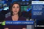 美国知名对冲基金经理史蒂夫·科恩将东山再起?