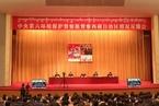 中央第六环境保护督察组向西藏反馈督察情况