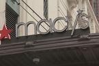 美国百货业萧条继续 梅西百货新年关店仍不停