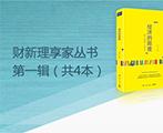 """财新图书推出全新经济类书系  ——""""理享家"""" 第一辑"""