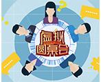 财新视频新节目《虚拟圆桌会》上线