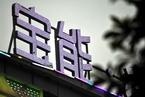 宝能系押注博彩增持蓝鼎国际 黄有龙四年前曾入股同一公司