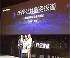 财新传媒报道获评2017腾讯传媒奖