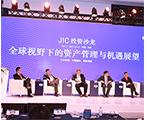 """财新传媒参与主办""""JIC投资沙龙:全球视野下的资产管理与机遇展望"""""""