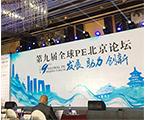 财新传媒作为战略媒体伙伴参与第九届全球PE北京论坛