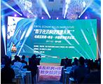 乌镇互联网+峰会•中国数字经济论坛圆满落幕