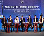 首届全球企业家(张家口)创新发展论坛举办