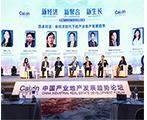 新经济•新聚合•新生长—中国产业地产发展趋势论坛圆满落幕