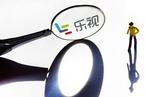 贾跃亭欠乐视网75.3亿 被要求优先偿债上市公司