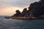 东海碰撞起火油轮仍在燃烧 事故调查已启动
