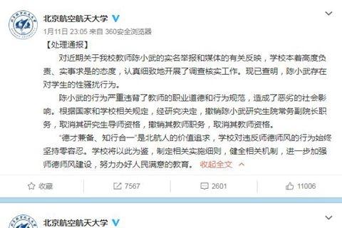 北航:陈小武存在性骚扰学生行为 已将其撤职