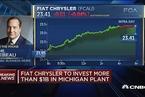 菲亚特克莱斯勒将斥10亿美元在美密歇根建厂