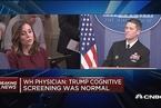 白宫医生:特朗普身体很好 主动要求增加认知能力测试