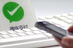 新零售|腾讯布局零售 微信支付、小程序和云服务组合出拳