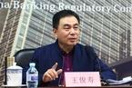 银行资本承压 新疆银监局长督促主要股东注资