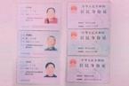携身份证照片上访被判刑 山西宋桂青案启动再审
