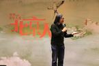 赖声川将执导曹禺经典剧作《北京人》