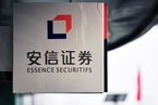安信证券员工花4.7亿炒股 获利5.3万被证监会禁入