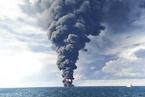 """""""桑吉""""轮事故处置无先例可循 伊朗救援人员曾登船失败"""